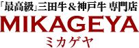 「最高級」三田牛&神戸牛専門店ミカゲヤ